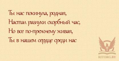 Эпитафии на памятник для женщин заказать памятник минск Железногорск