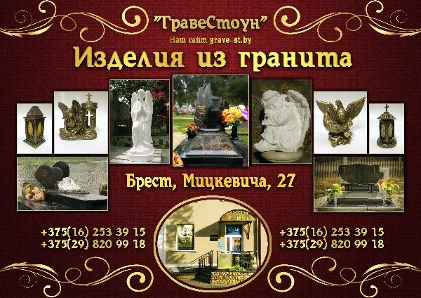 памятники в бресте цены и фото