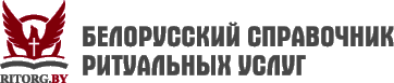Ритуальные услуги в Беларуси - Справочник ритуальных услуг