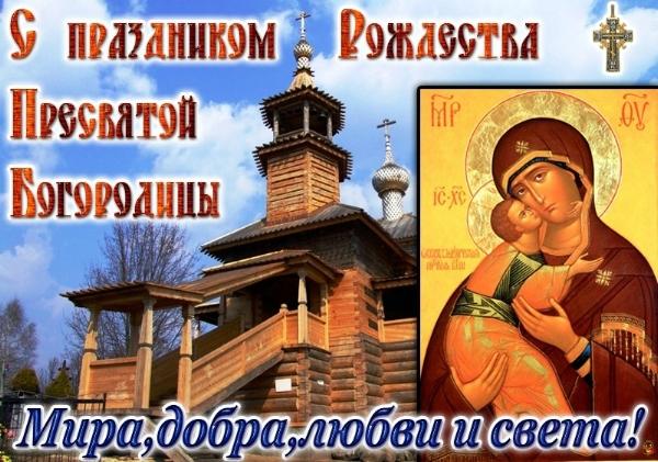 ritorg.by/images/rozhdestvo-presvyatoj-bogoroditsy-ritorg.by.jpg