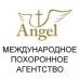 Международное похоронное агентство Ангел