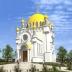 Церковь святого праведного Иоанна Русского