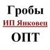 ИП Янковец - гробы оптом в Пинске