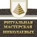 Рит. мастерская Николаевых